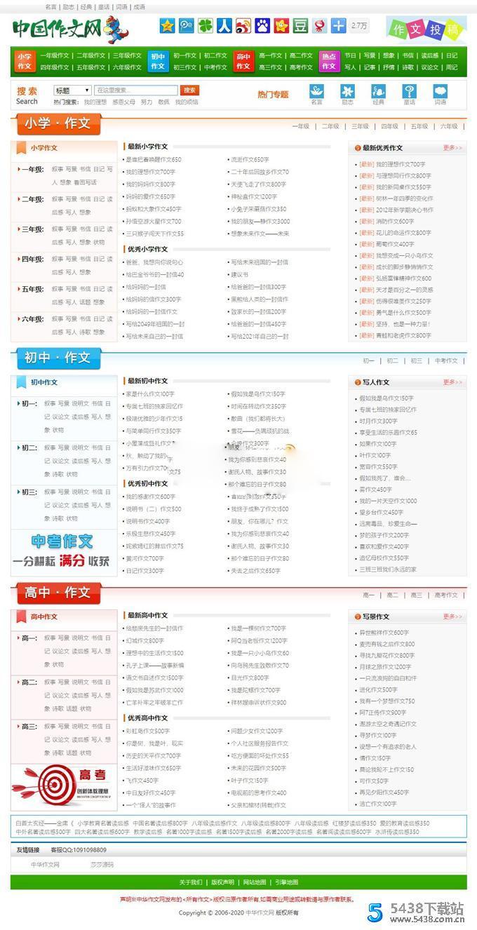 织梦CMS仿某中国作文网源码 经典范文论文网模板 带会员系统+支付接口+整站数据织梦CMS图片