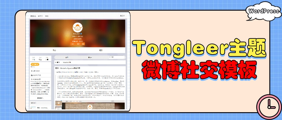 WordPress|Typecho| emlog 仿微博社交模板Tongleer主题