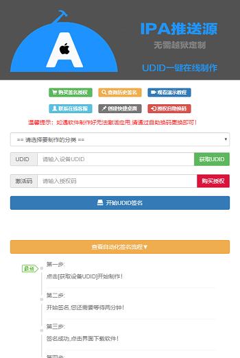 PHP开发的UDID全自动签名工具源码全自动签名工具图片