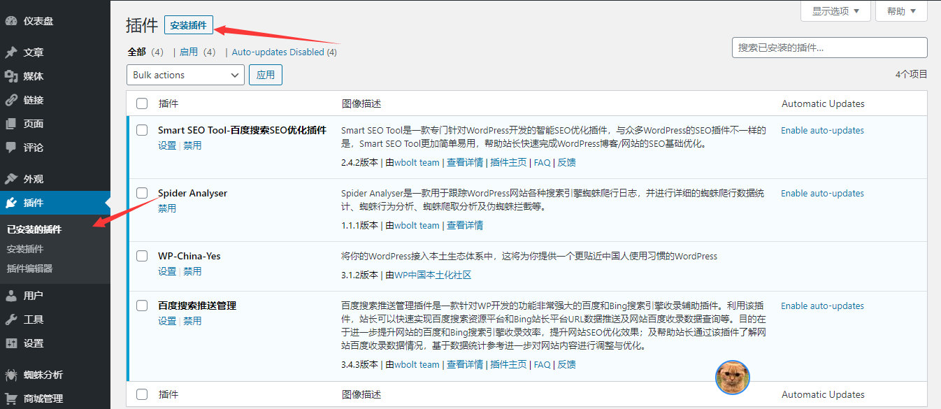 ThnBo-一款WordPress开发的缩略图美化插件缩略图美化插件图片
