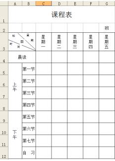 课程表源码微6g教程网图片