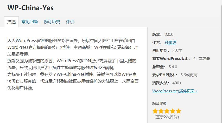 使用WP-China-Yes插件解决后台与wordpress通信WP-China-Yes图片