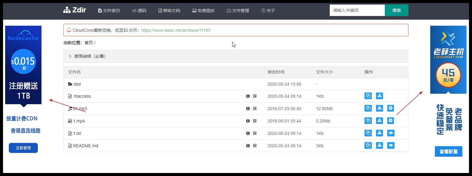 最新PHP开发的目录列表索引系统Zdir v1.50版目录图片