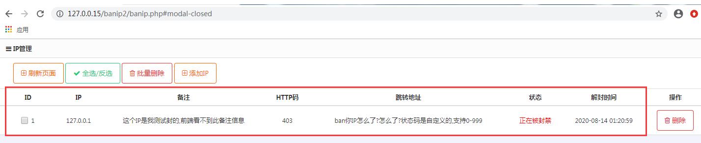 2套网站访客IP黑名单源码有效屏蔽ip(PHP实现,CC防火墙)梦城图片
