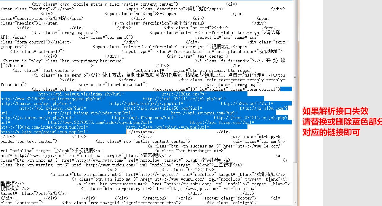 红尘影视云解析系统html单页源码影视VIP图片