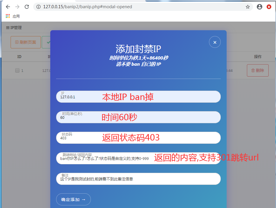 2套网站访客IP黑名单源码有效屏蔽ip(PHP实现,CC防火墙)梦城博客图片
