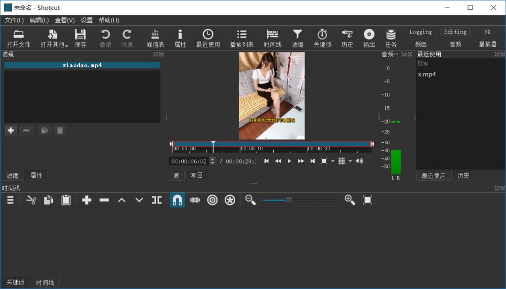 视频编辑器 Shotcut v20.09.27视频编辑器 Shotcut v20.09.27图片