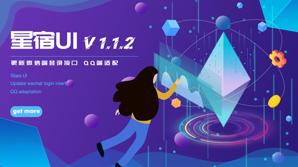 星宿UI V1.1.2 跳转小商店+ wordpress微信小程序AEINK图片