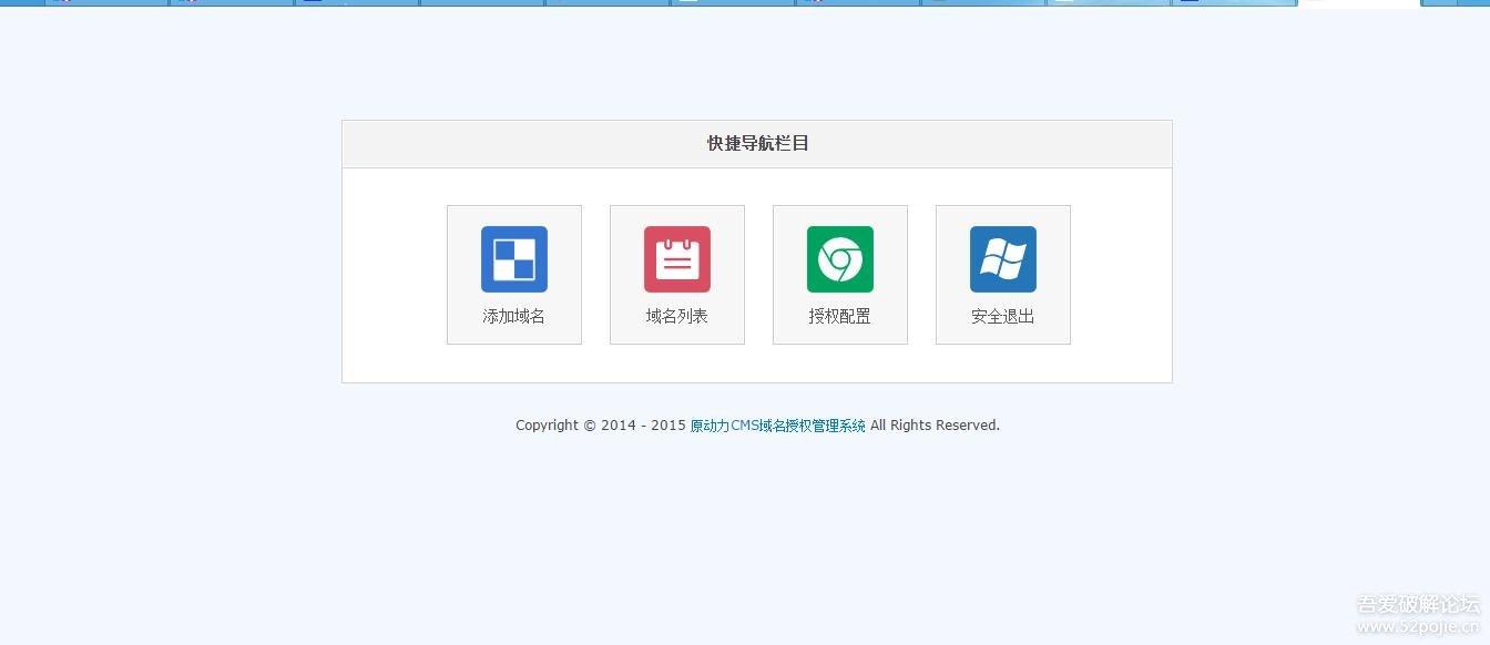 原动力CMS PHP域名授权系统V3.0(官方原版无限使用)域名授权图片