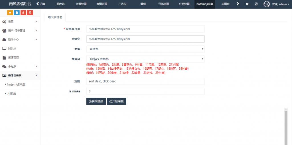南风表情包微信小程序完整版源码 后台API+前端热门源码图片