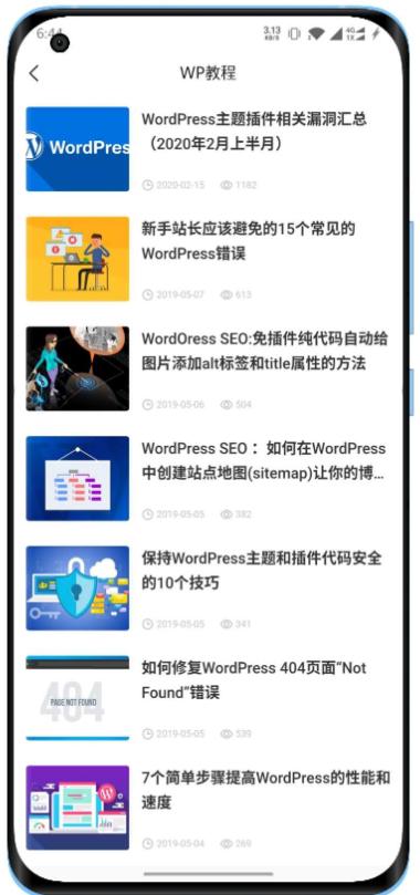 最新微信小程序社区论坛源码分享热门源码图片