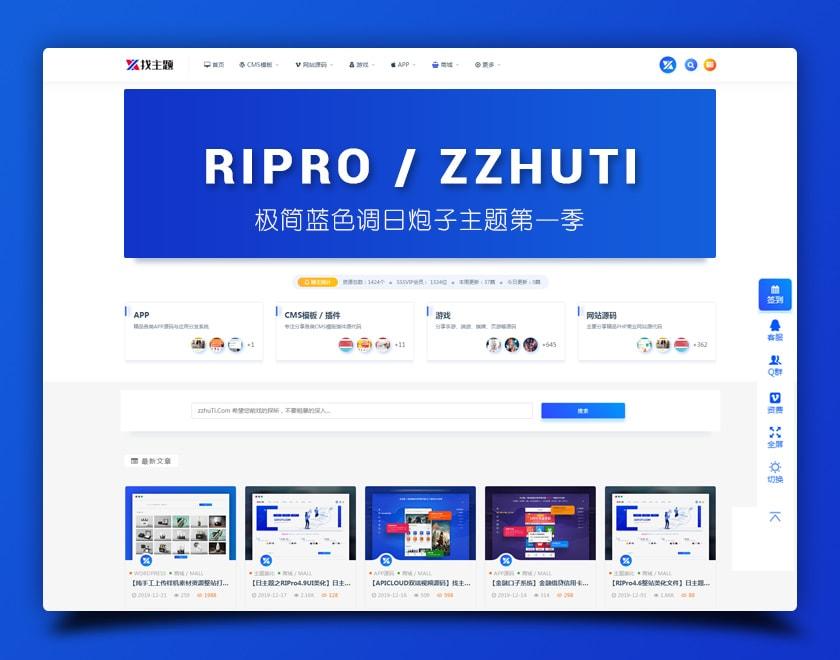 WordPress RiPro极简蓝色调炮子子主题子主题图片