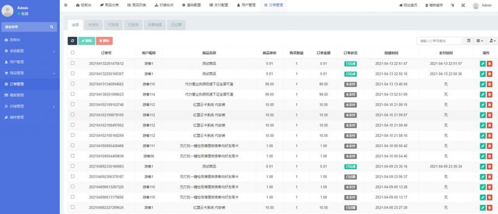 红盟云卡 -免费开源发卡系统网站源码图片