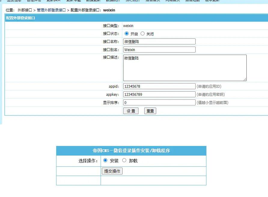 帝国CMS7.0 7.2 7.5微信登录插件 UTF-8版本微信登录插件图片