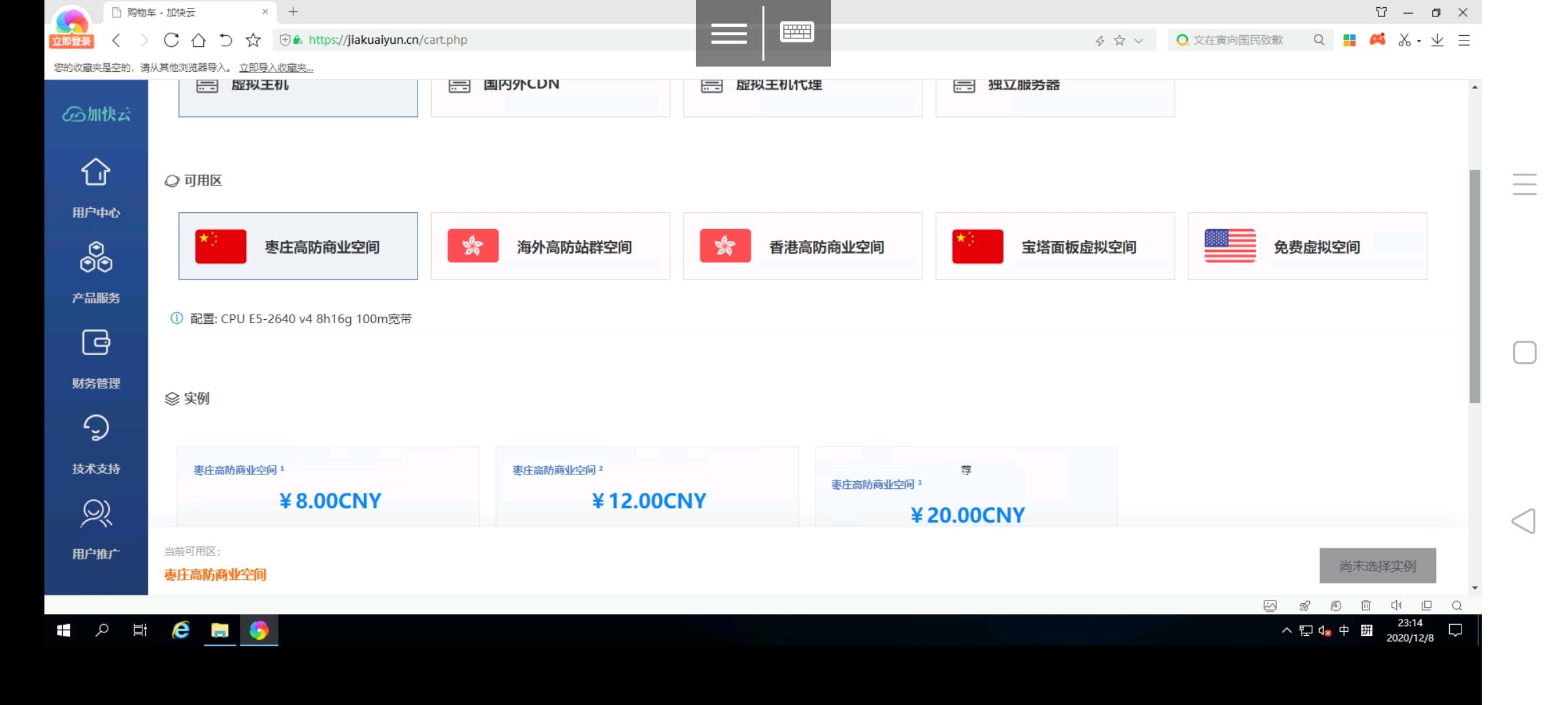 whmcs销售系统模板+购物车模板yousi_2021网站源码图片