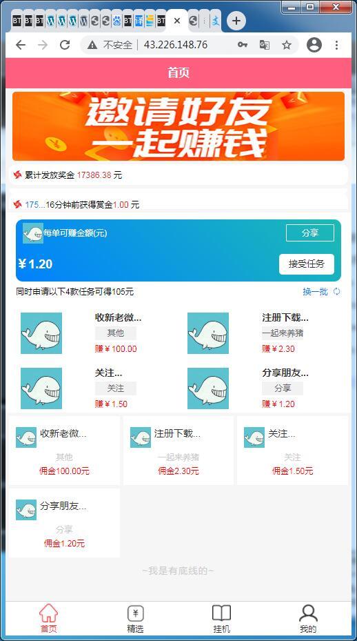 【亲测】任务接单平台源码自动挂机阅读文章赚钱系统接单平台源码图片