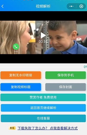 新版短视频去水印小程序源码+接口短视频去水印图片