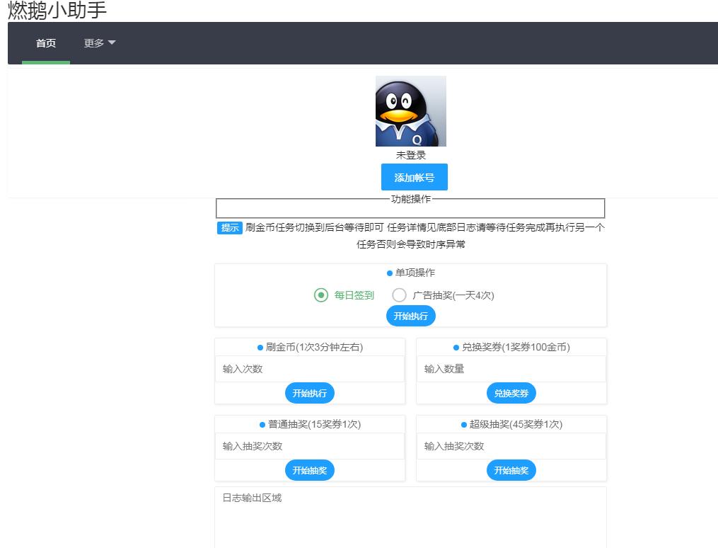 燃鹅跑分助手网页工具源码跑分网页工具源码图片