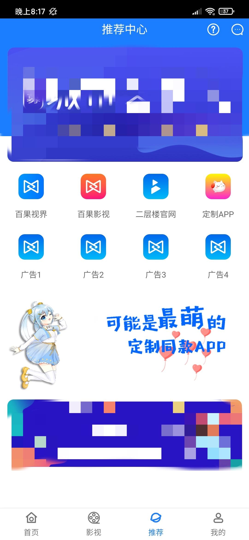 七彩安卓影视APP源码独立解析接口七彩影视APP图片
