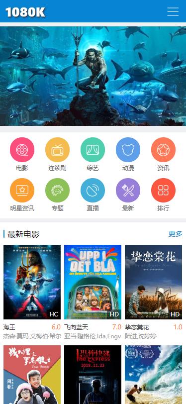 苹果cms v10模板 蓝色简洁大气手机端模板苹果cms模板图片