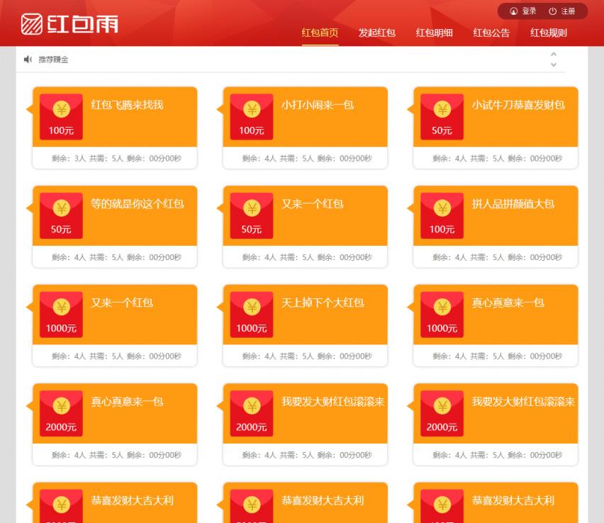 H5红包雨互换互助源码+完整数据+带码支付热门源码图片