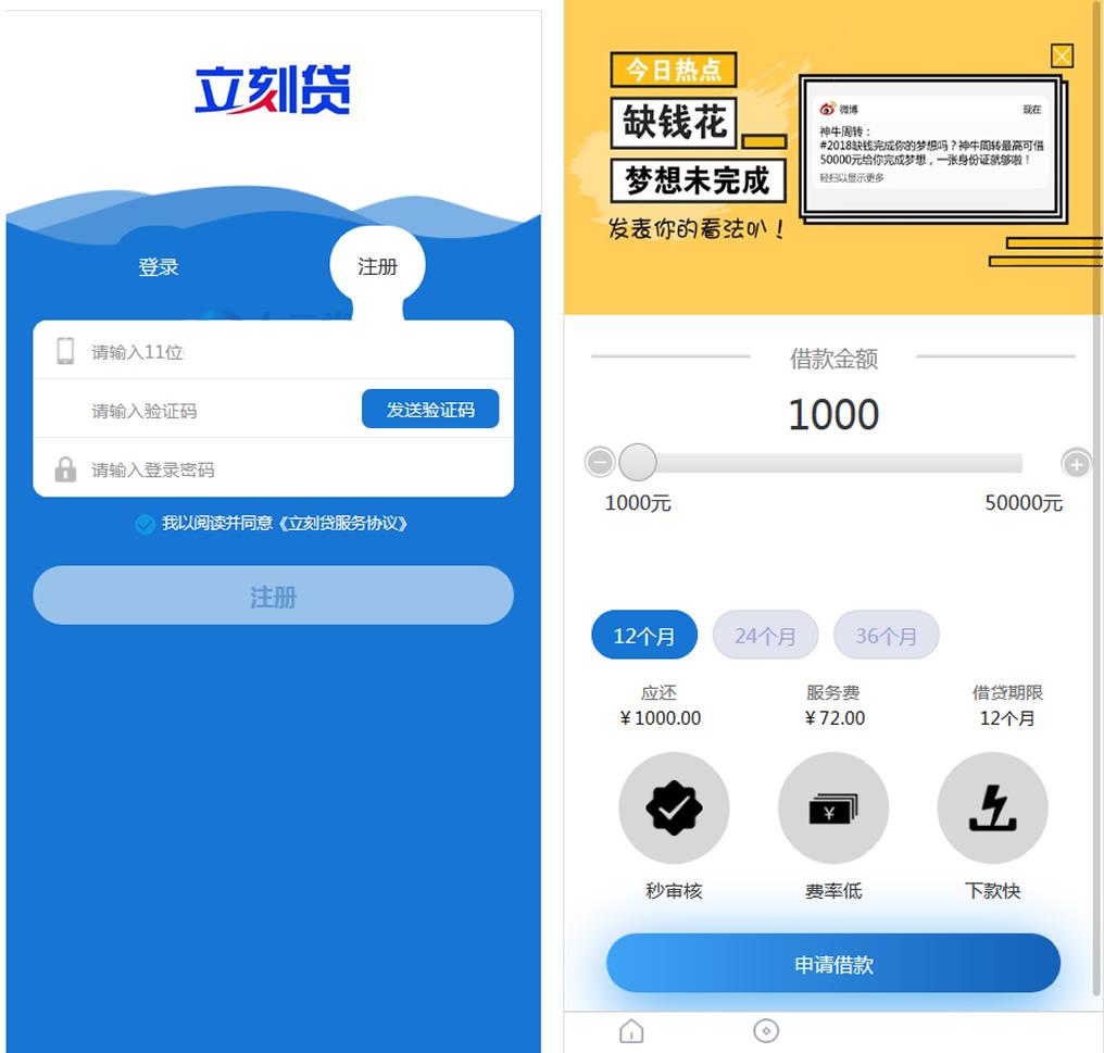 立刻贷现金贷小额贷款手机贷款源码 网络贷款平台系统源码 可打包成APP热门源码图片