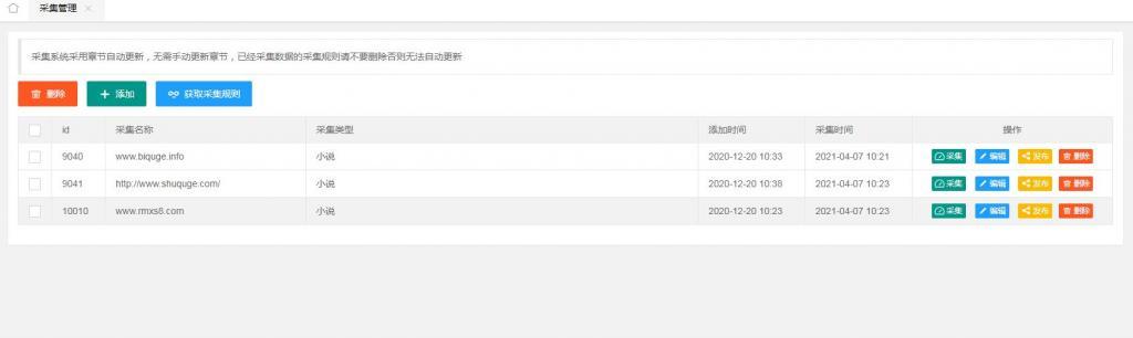 小说APP网站源码运营版+在线采集【站长亲测】热门源码图片