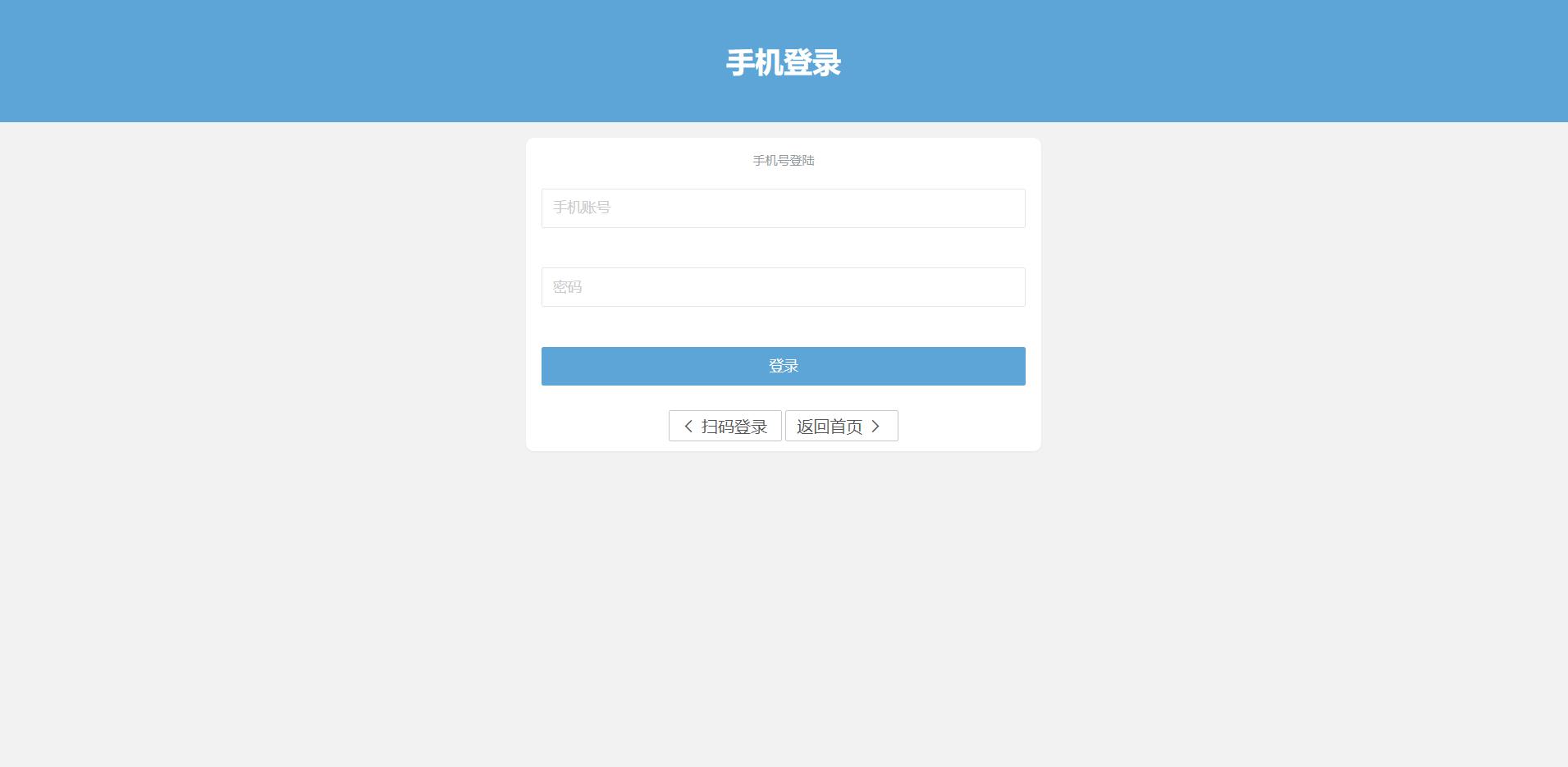 登录界面.png