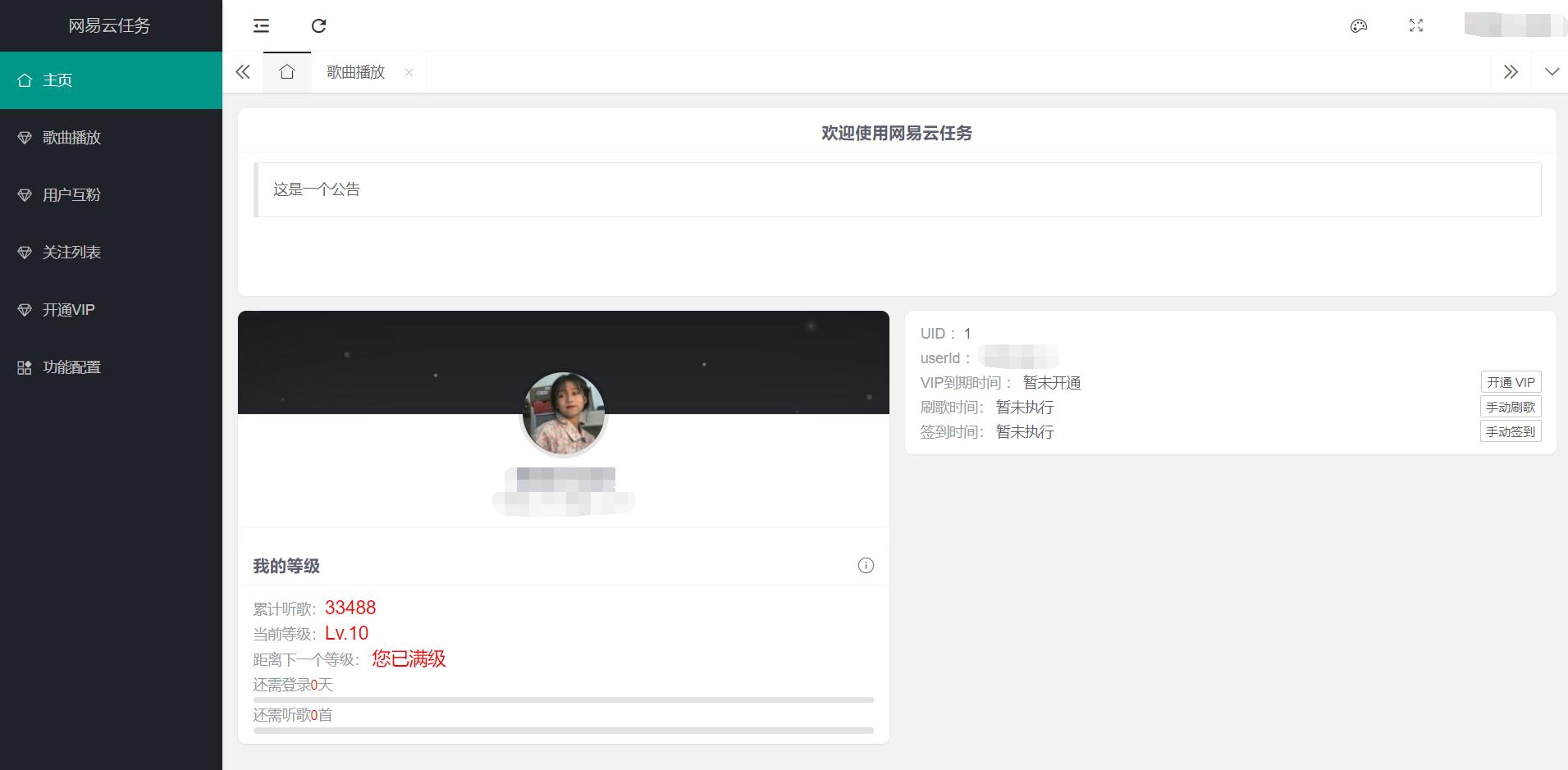 用户首页.png