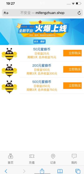 (资金盘源码)蜂蜜理财可运行版源码分享蜂蜜理财源码图片