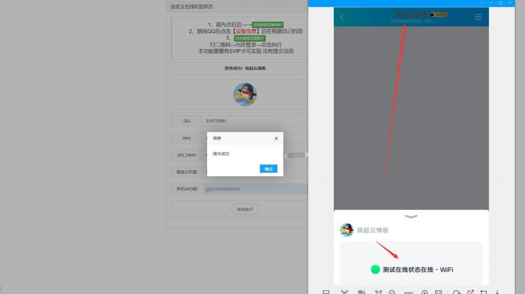 QQ自定义在线机型状态源码软件源码图片