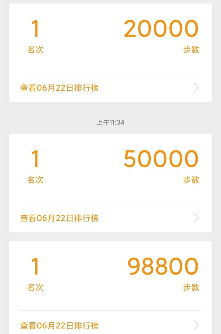 微信支付宝刷步数源码网站源码图片