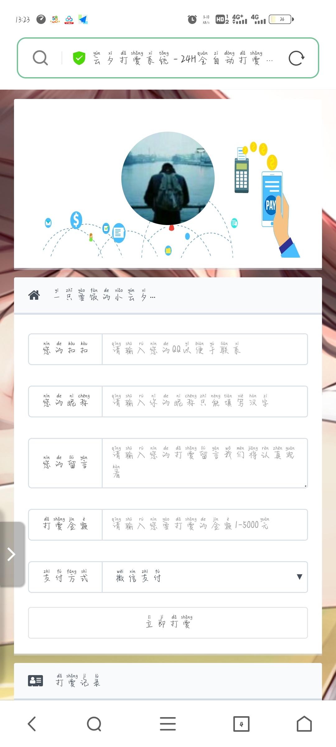 最新云夕打赏系统源码分享打赏系统图片