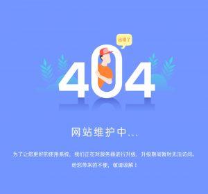一款漂亮的404页面木子卜资源网图片