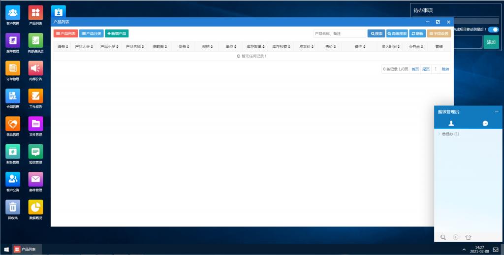 PHP帮管客CRM系统源码去域名授权v2.4.4版【站长亲测】热门源码图片