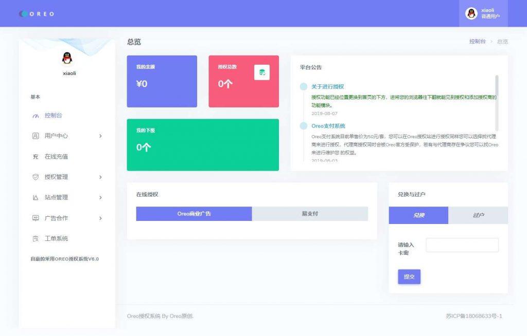OREO免费授权系统源码免费图片