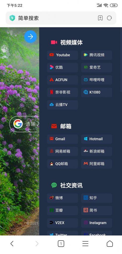 一款简洁的导航网源码导航模板图片
