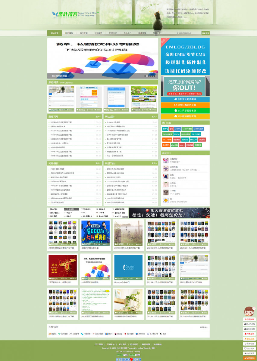 Emlog蓝叶博客整站模版源码小辉资源网图片