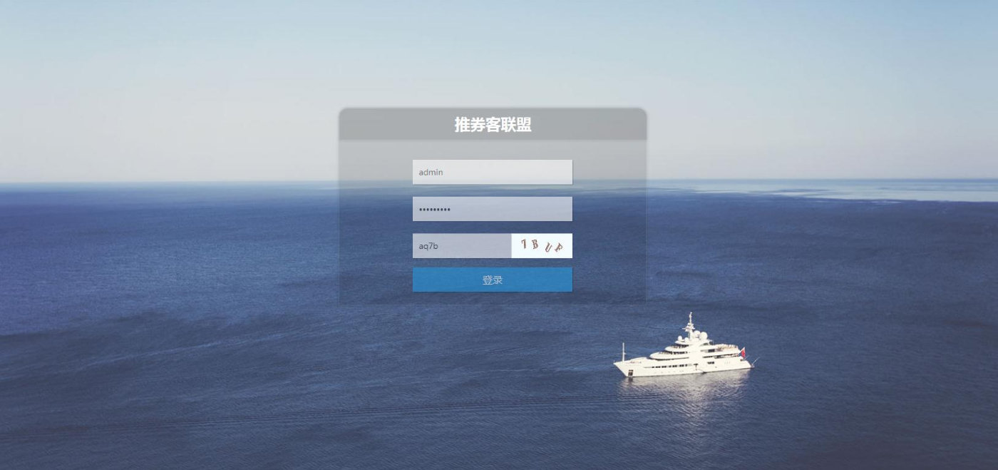 推券客淘宝优惠券网站源码 v2.0.10小辉资源网图片