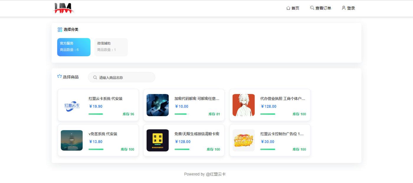 红盟云卡免费开源发卡系统源码小辉资源网图片