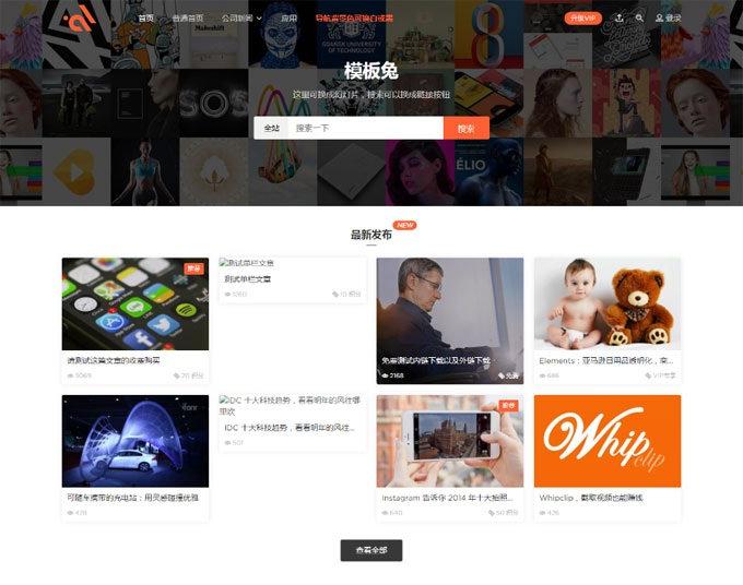 WordPress最新modown收费模板小辉资源网图片