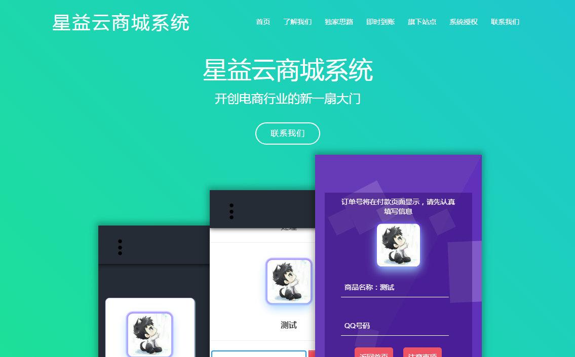 星益商城系统html网站源码小辉资源网图片