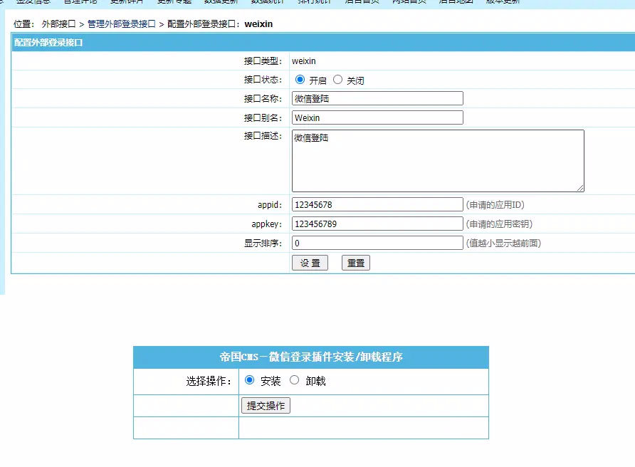 帝国CMS7.2 7.5微信登录插件小辉资源网图片