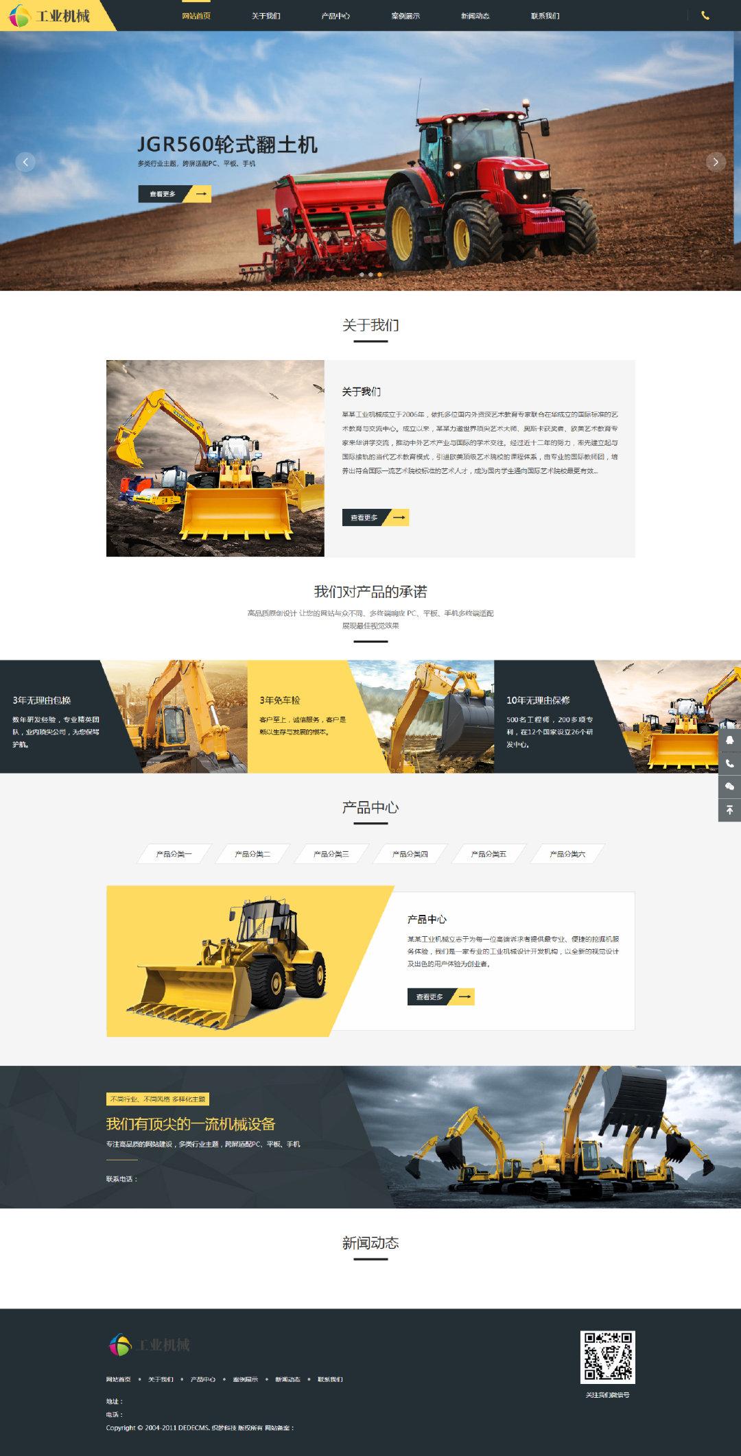 工业机械类企业官网织梦模板源码小辉资源网图片