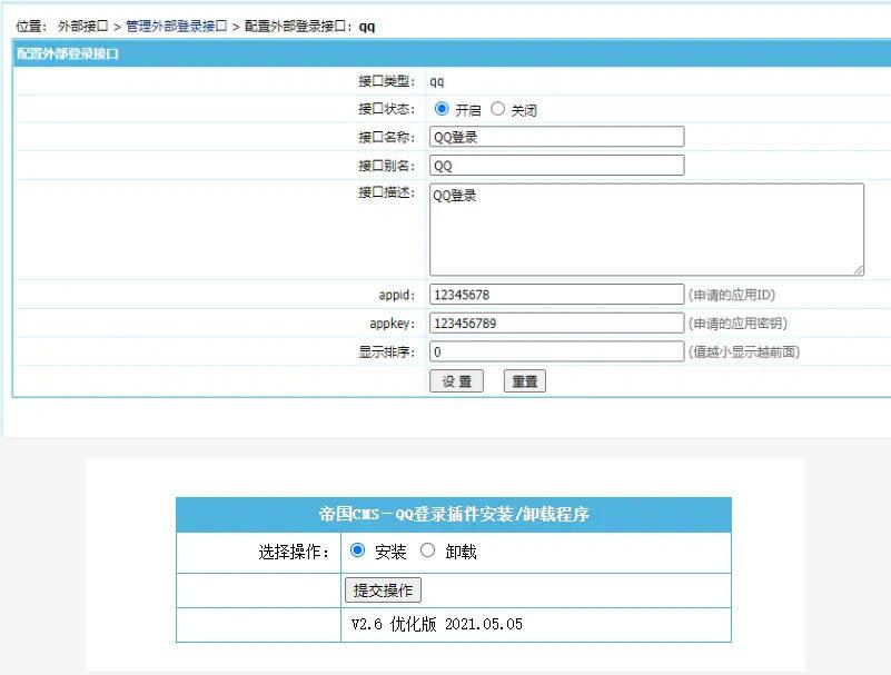 帝国CMS7.5.2QQ登录插件小辉资源网图片