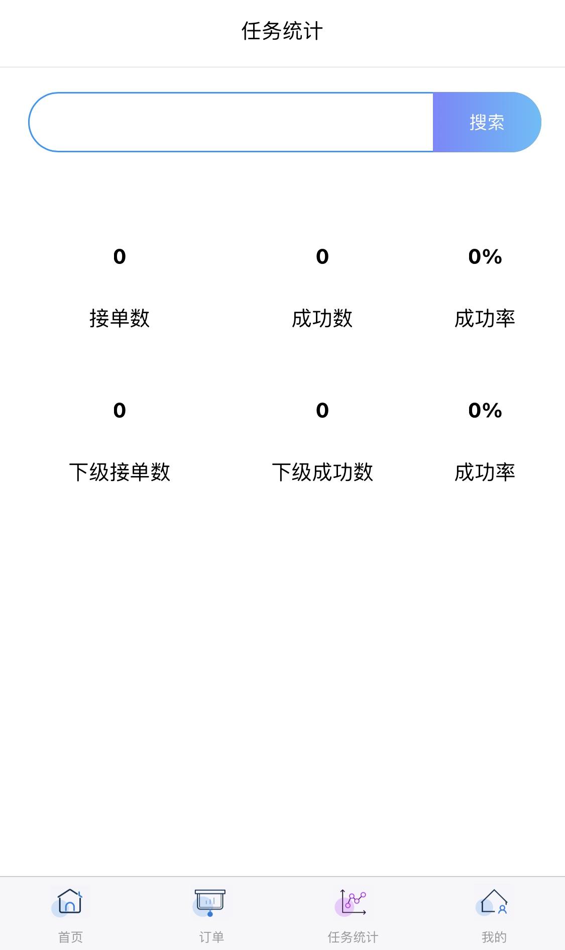 任务统计.jpg