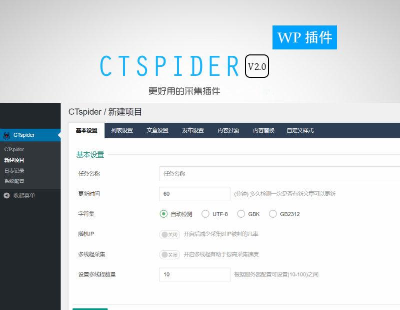 WordPress自动采集插件:WP-CTspider(长腿蜘蛛)WordPress自动采集插件:WP-CTspider(长腿蜘蛛)图片