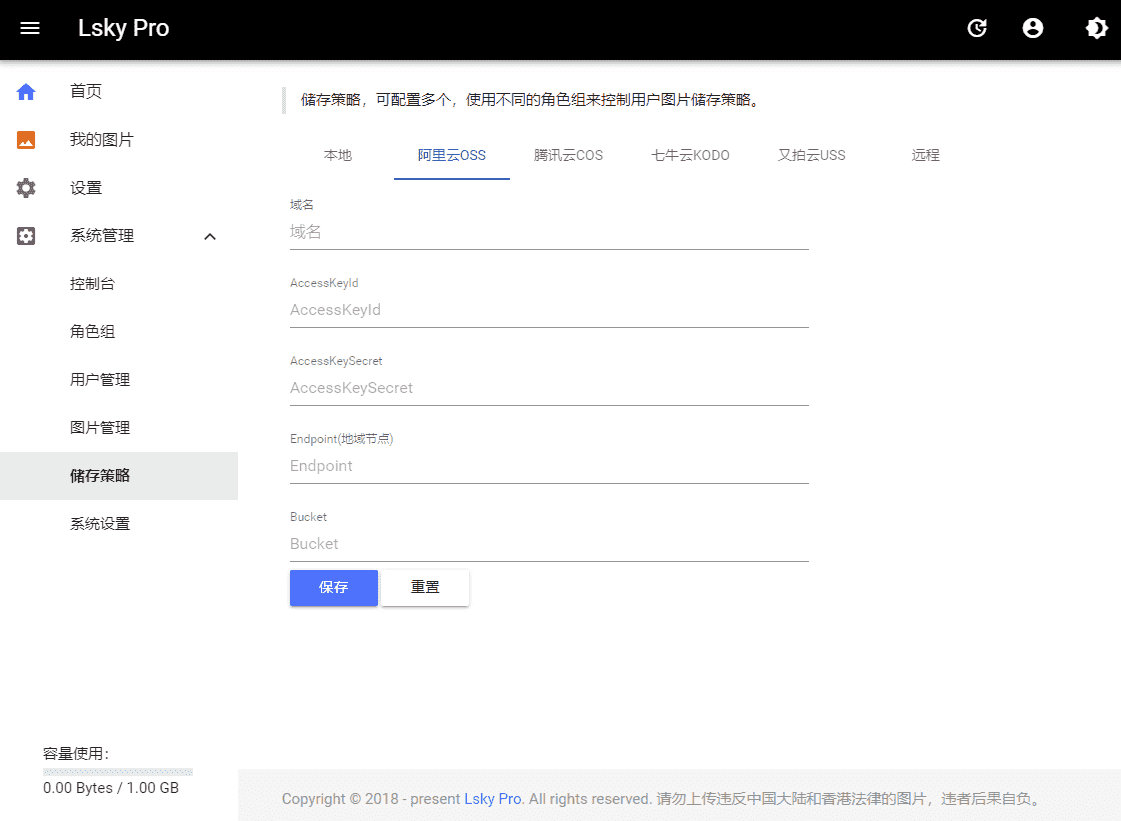 兰空图床Lsky Pro 免费开源图床网站程序v1.6.3小辉资源网图片