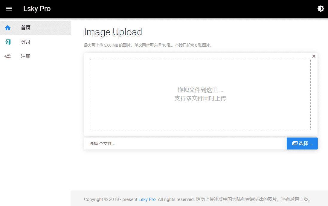 兰空图床Lsky Pro 免费开源图床网站程序v1.6.3兰空图床Lsky Pro 免费开源图床网站程序v1.6.3图片
