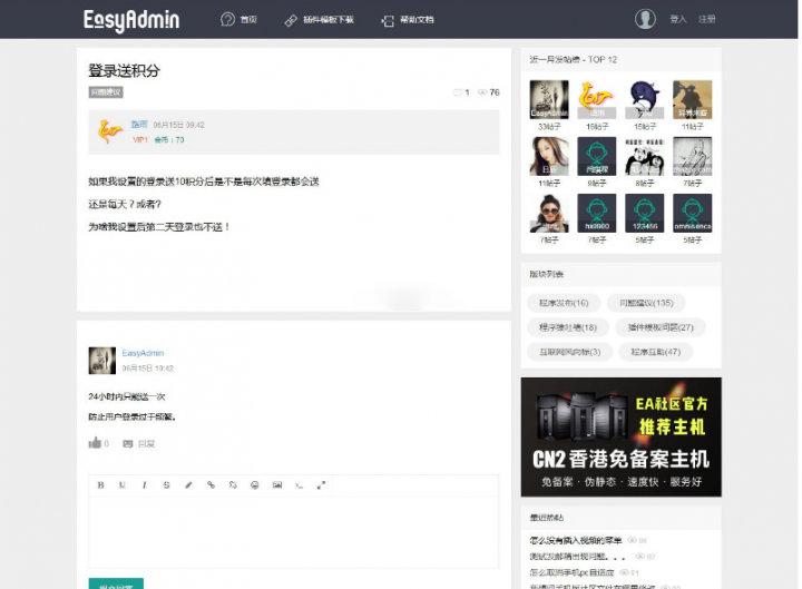 EasyAdmin极简社区论坛系统源码小辉资源网图片
